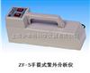 ZF-5手提式紫外分析仪  上海沪西分析仪器