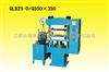 QLB-25T平板硫化機/橡膠硫化機/橡膠平板硫化機