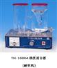 TH-1000A(耐有机)梯度混合器  上海沪西分析仪器