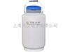 YDS-35/YDS-47-127液氮生物容器