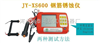 JY-XS600型<br>混凝土钢筋锈蚀测定仪