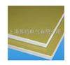 3240 环氧酚醛玻璃布板