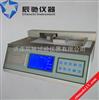 MXD-01纸张摩擦系数测定仪