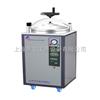 LDZX-75KBS上海产75L立式高压蒸汽灭菌器 高压灭菌锅价格