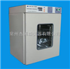 GSX-DH40-JBS实验室隔水式培养箱