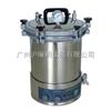 YXQ-LS-18SI全自动手提式高压灭菌器、2011年上海名优产品