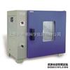 YHG-400-S-II远红外快速干燥箱/跃进数显快速干燥箱