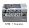 THZ-82N恒温振荡器 摇床