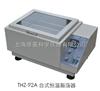 THZ-92A恒温振荡器 摇床