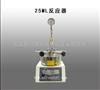 郑州批发25ML反应器