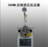 500ML武汉定制高压反应器
