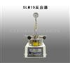 北京直销SLM10反应器
