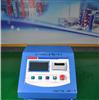 MLDC变压器智能控制台