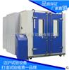 电池组件步入式恒温恒湿试验箱湿冷循环试验箱 光伏组湿冻试验箱