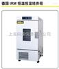 德国IRM恒温恒湿培养箱IH500/IH250/IH150/IH100/IH800