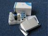 单核细胞增多性李斯特菌素O((LLO)ELISA试剂盒