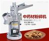 中西药粉碎机,高效率粉碎机,诊所专用小型粉碎机首选机型