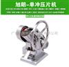 小型单冲压片机,医药专用压片机生产商