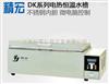 DK-8B【上海精宏】DK-8B电热恒温水槽 恒温水槽 水箱