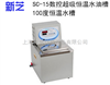 SC-15【宁波新芝】 SC-15数控超级恒温水油槽 100度恒温水槽
