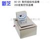 SC-20宁波新芝 SC-20 数控超级恒温槽 200度数控恒温槽