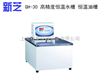 GH-30【宁波新芝】 GH-30 高精度恒温水槽、恒温油槽
