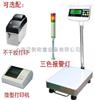 150kg可打印小票电子台秤怎么卖/200公斤带打印台秤经销价