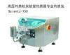 Scientz-150【宁波新芝】 Scientz-150 高压均质机实验室均质器专业均质仪
