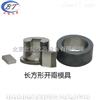 北京生产MJK易退模长方形开瓣模具