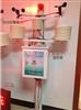 全自动工地扬尘联动喷淋在线监控系统人性化设计操作简单