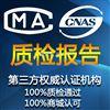 中国食品级测试