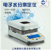 DSH-50-5电子水份快速测定仪