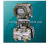上海自动化仪表EJA变送器