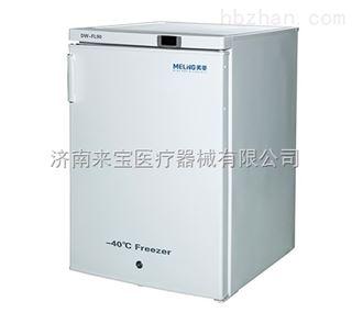 中科美菱低温冰箱DW-FL90